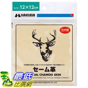 [106東京直購] HAKUBA 鹿皮拭鏡布 KMC-CS12  12X12 擦拭布 清潔布 鏡頭清潔工具 _Z11