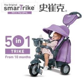 【英國 smarTrike 史崔克】探險者嬰幼5合1觸控三輪車-丁香紫 限量版180度前輪轉向【紫貝殼】