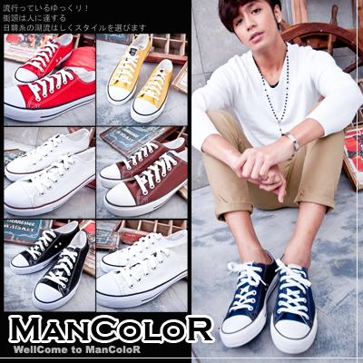 ☆ManStyle☆【01S0508】萬年經典款百搭素面休閒鞋低筒帆布鞋-7色-Part.1