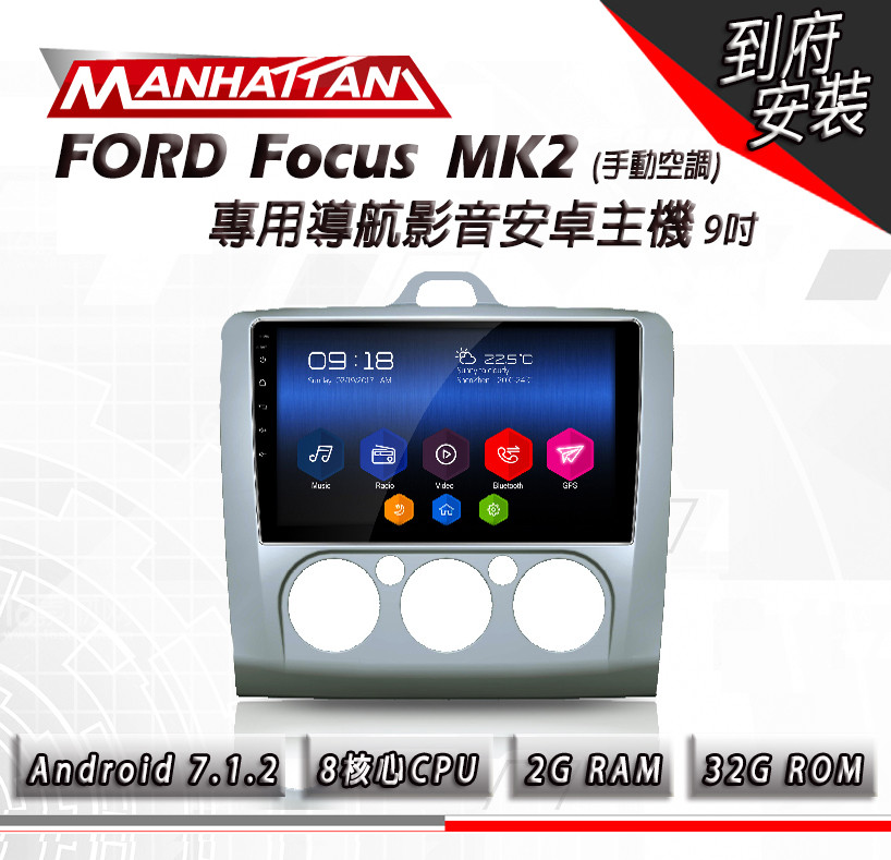 [免費到府安裝]ford focus mk2 手動空調 專用 9吋導航影音安卓主機
