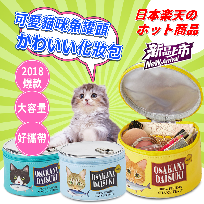 超療癒貓罐頭收納化妝包