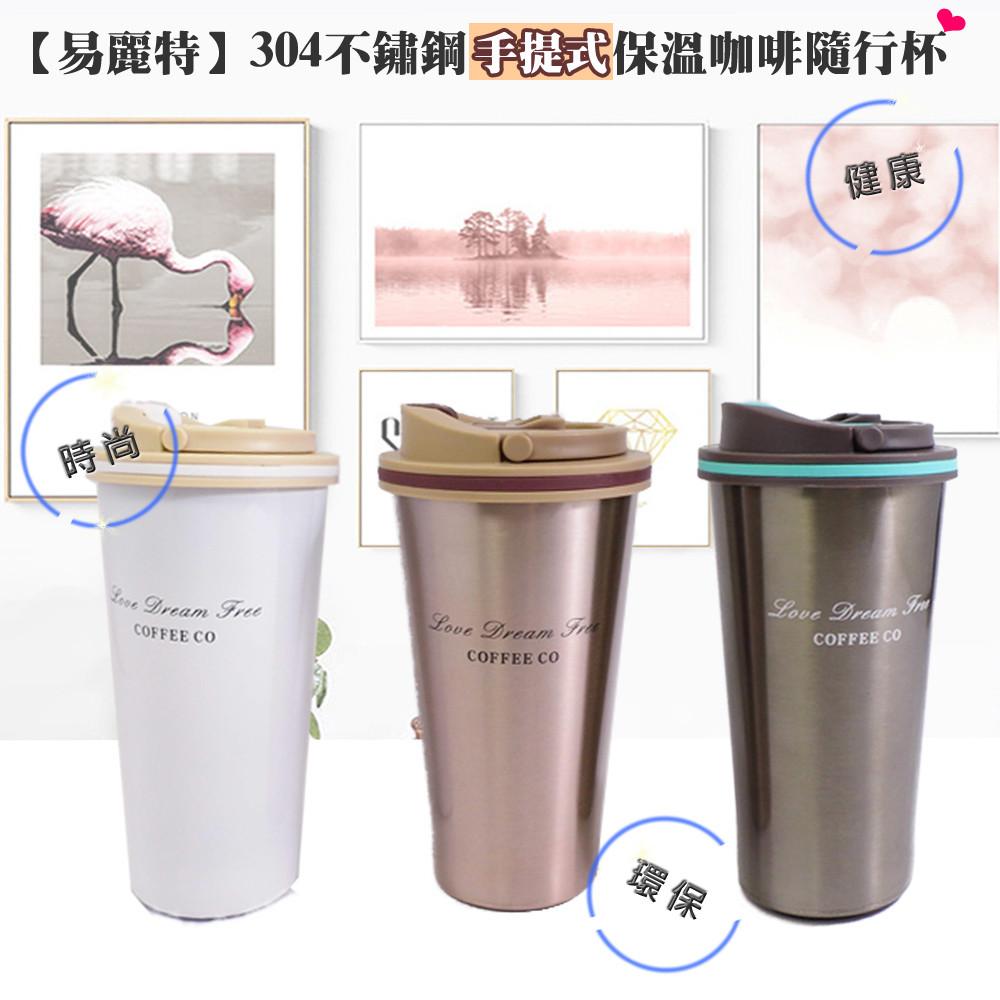 易麗特304不鏽鋼手提式保溫咖啡隨行杯