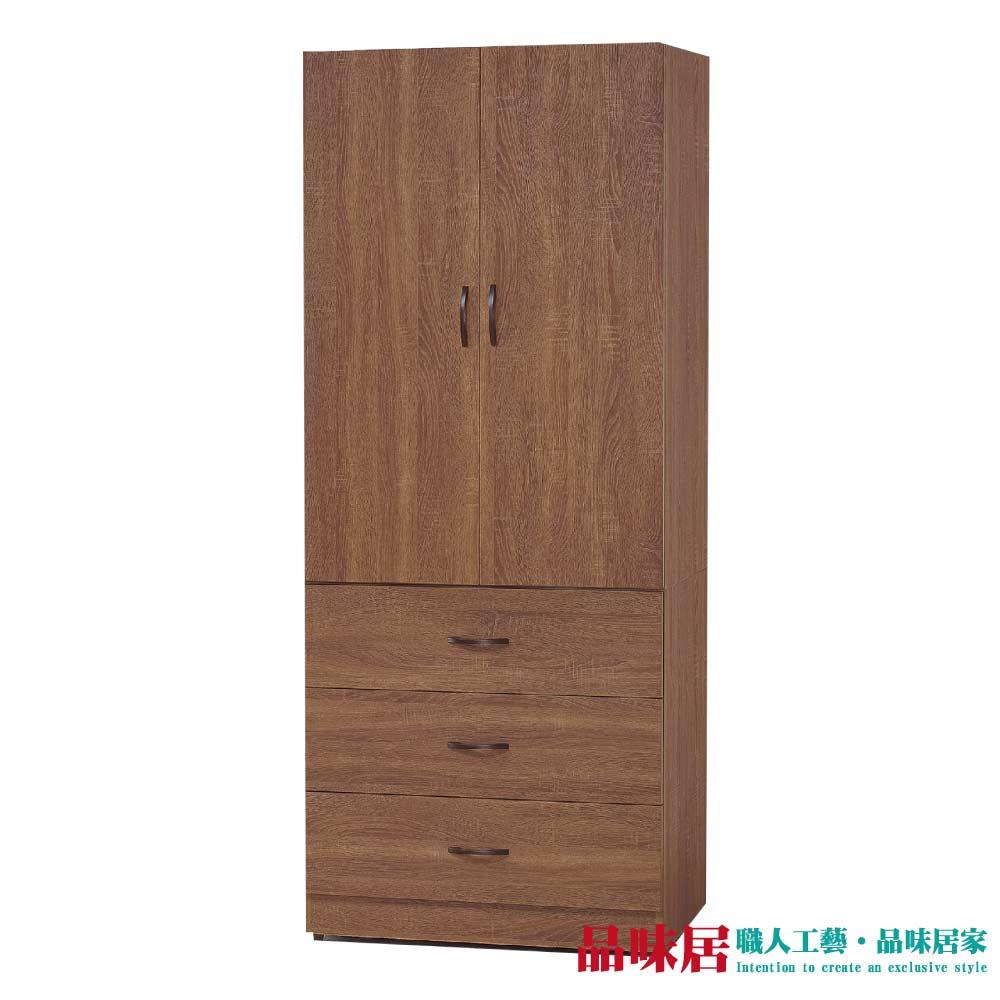 【品味居】麥特爾 時尚2.7尺木紋三抽衣櫃/收納櫃(三色可選)