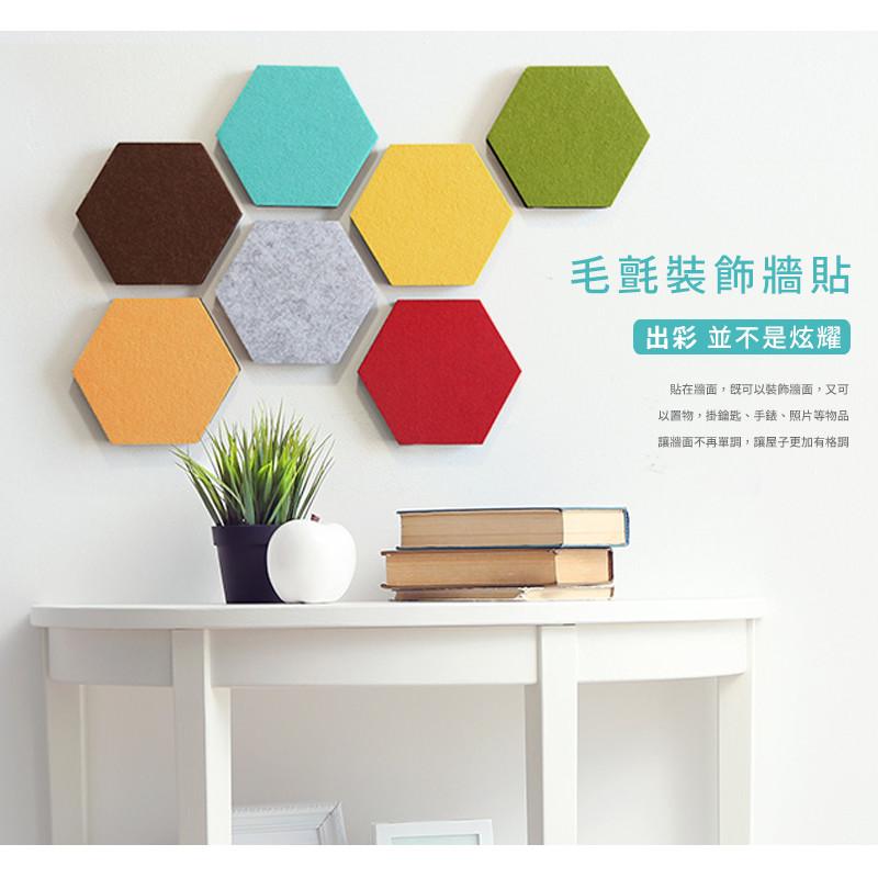 創意韓式置物毛氈牆貼