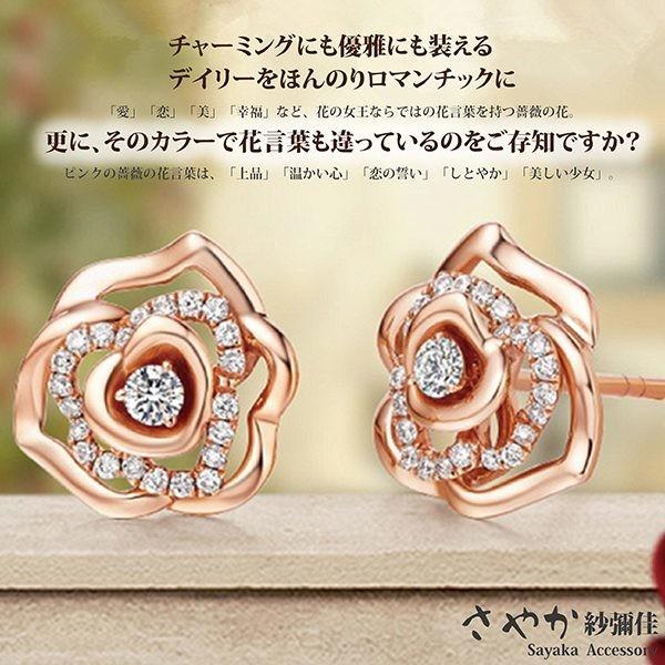 sayaka紗彌佳925純銀 奢華玫瑰鑲鑽耳環