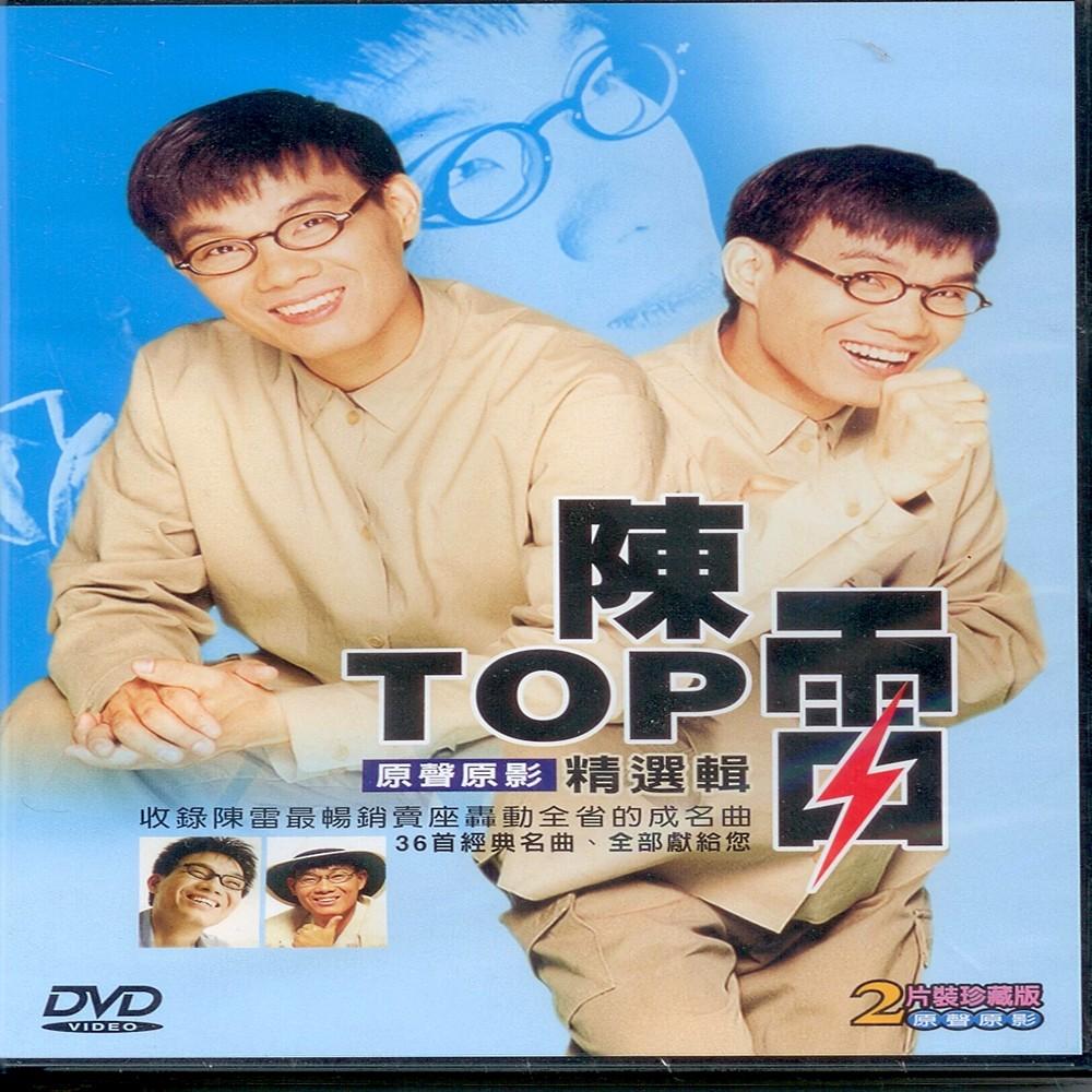 陳雷top精選輯/2dvd