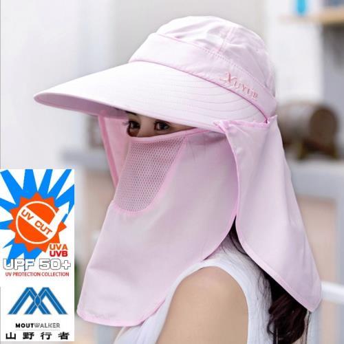 【山野行者】MW-MZ909 粉色 抗UV50+防曬可拆卸多用帽-登山/海釣/運動/攀岩/休閒