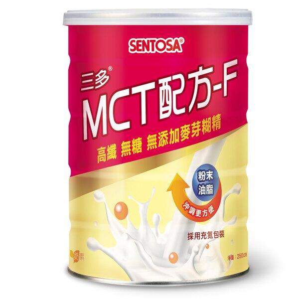 三多 MCT配方F 中鏈三酸甘油酯(250公克/罐)x1