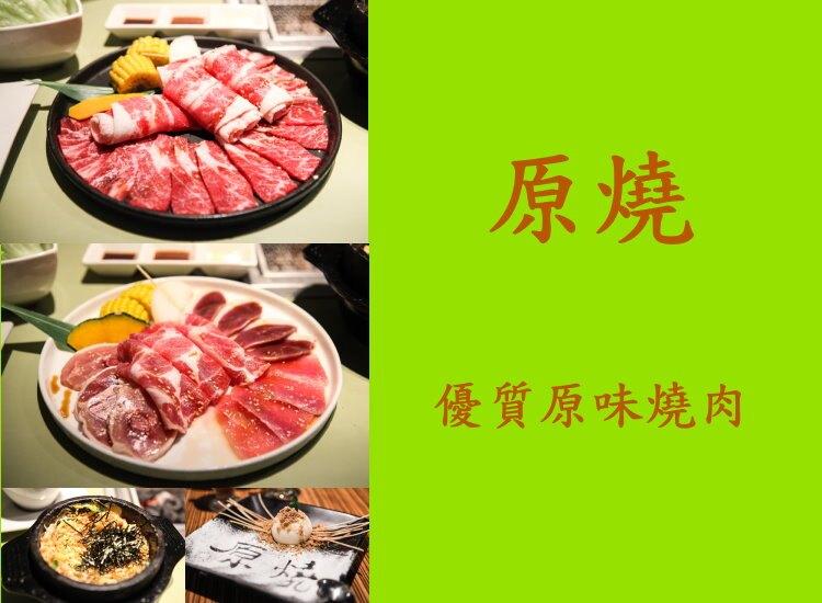 原燒禮券/ 餐券/ 原燒原味燒肉套餐乙客/ 王品系列餐券