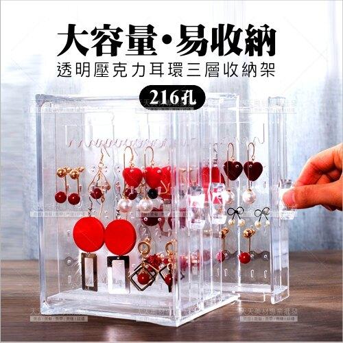 透明壓克力耳環收納盒三層展示架(216孔)-單入 [59180]