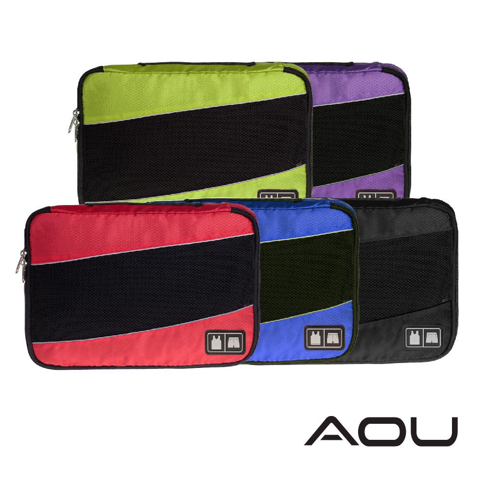 AOU 透氣輕量旅行配件 多功能 萬用包/收納袋 高質感3件組(多色任選)66-034