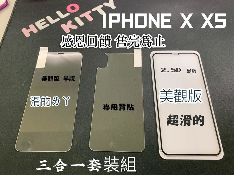 子奇 感恩回饋iphone x xs 9h 2.5d滿版+半版全透+專用背貼 三合一螢幕玻璃保護