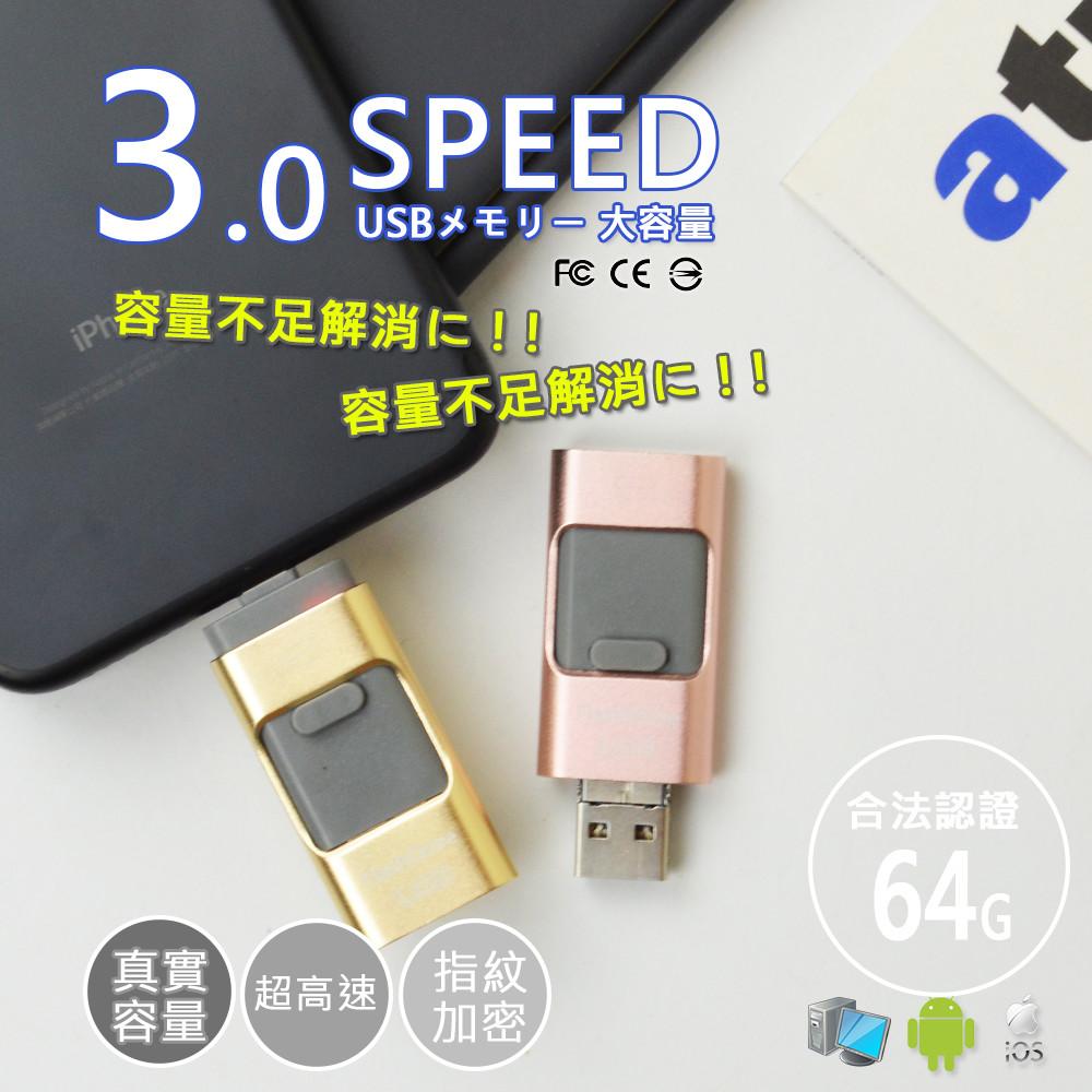 無需越獄/ios安卓通用3.0三合一蘋果原廠認證64g 超高速3.0隨身碟