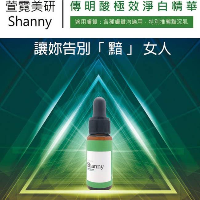 shanny 萱霓美研 -傳明酸極效淨白精華 -15ml