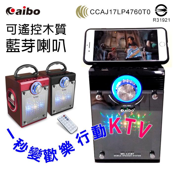 aibo l125 可遙控多功能 手提木質無線藍芽喇叭