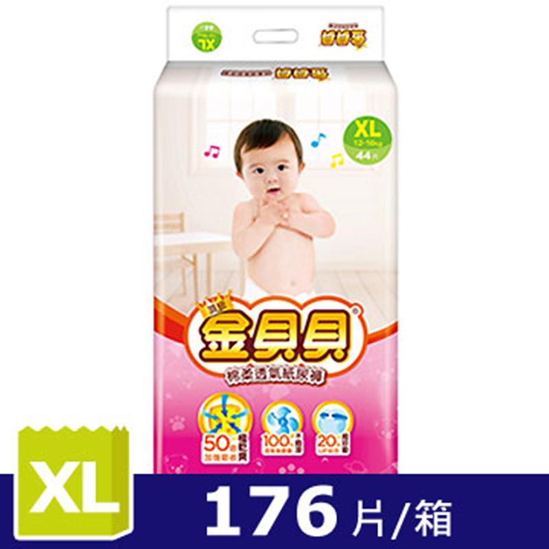 頂級金貝貝棉柔透氣紙尿褲xl(44片x4包  )