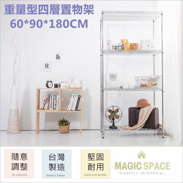 magic space60x90x180cm 重型四層架 波浪架/倉儲架/ 收納架