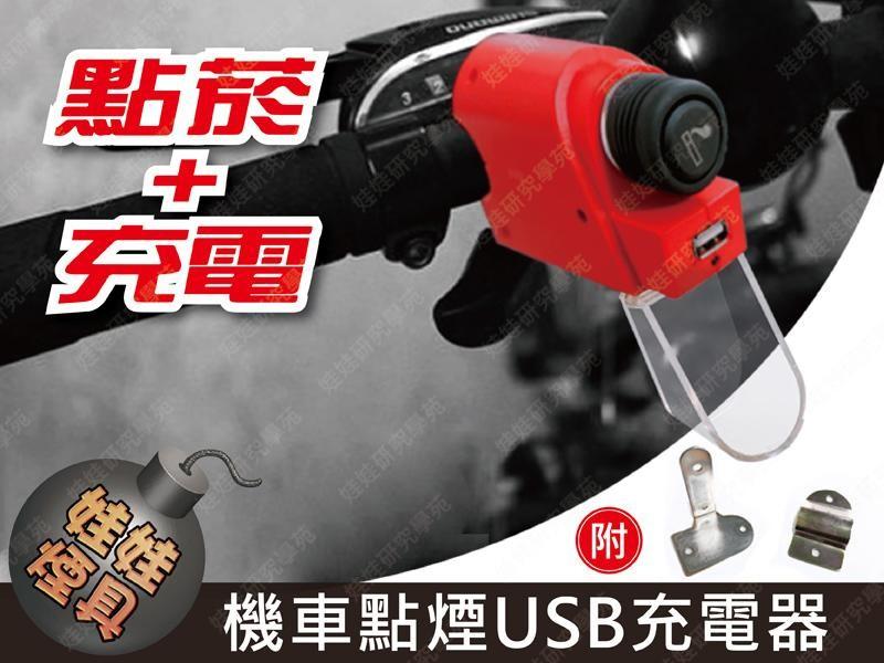 娃娃研究學苑機車點煙usb充電器 摩托車點煙器車充 摩托車車載手機 3a(tok1190-s)