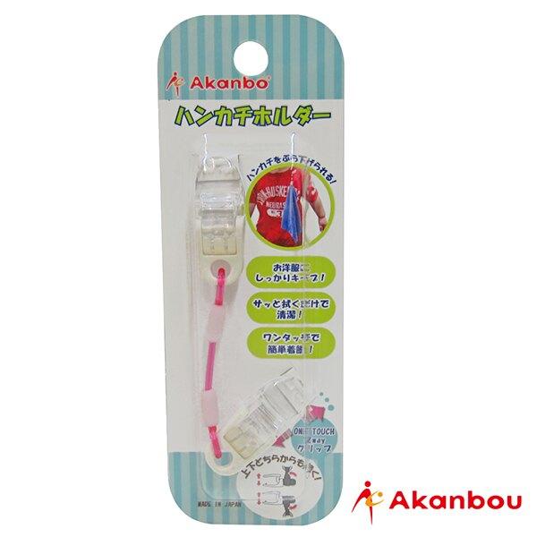 【淘氣寶寶】日本 Akanbou 日製手帕巾鏈夾(粉紅) AK335906