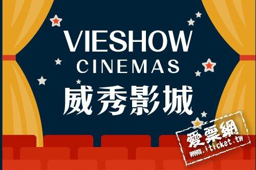 台中威秀電影票優惠電影票 (使用台北需加價)