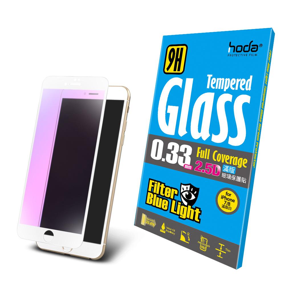 【hoda】 iPhone 7 / 8 4.7吋 抗藍光2.5D滿版鋼化玻璃保護貼
