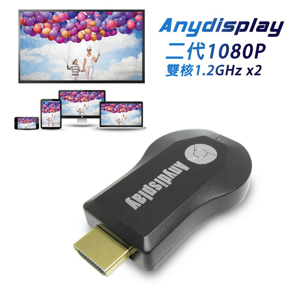 【二代飆速款】Anydisplay(1080P/60fps) 無線影音鏡像器(送3大好禮)