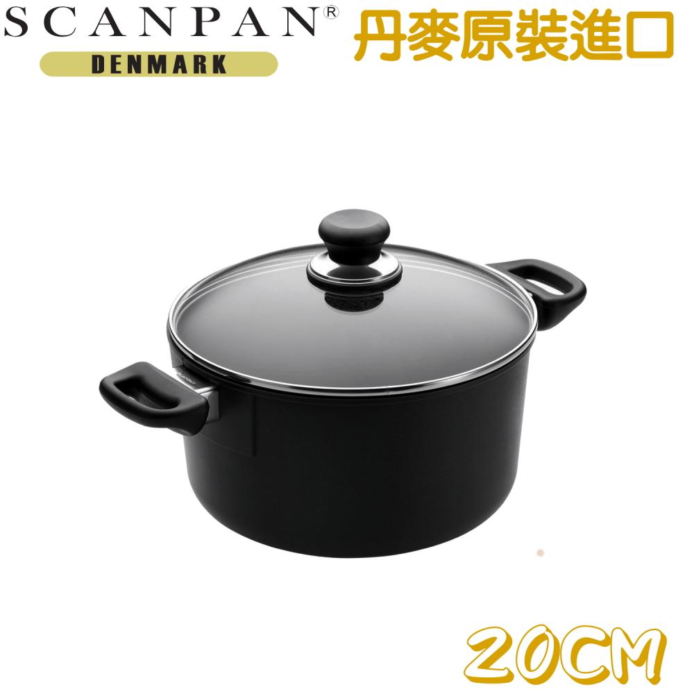 【丹麥SCANPAN】雙耳高身湯鍋20CM(含蓋)  SC3000-20
