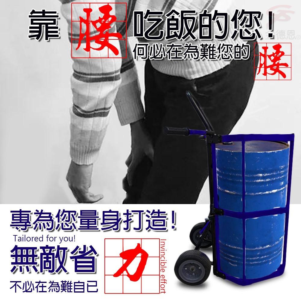 金德恩 台灣製造 省力王系列之重型運輸手推車/輪胎/鐵桶/油桶/化工桶