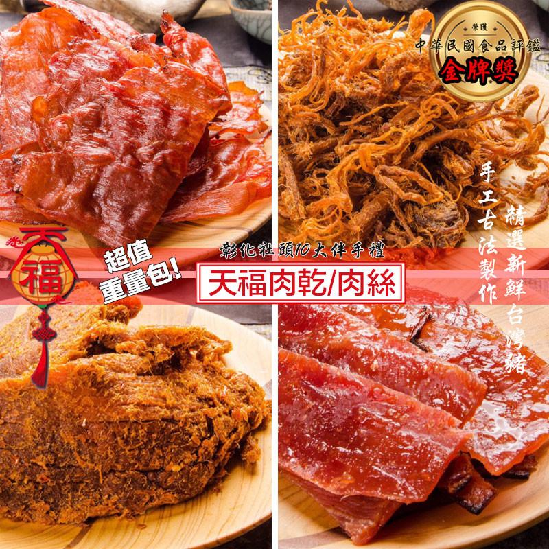 天福肉乾/肉絲/肉片(5款任選)