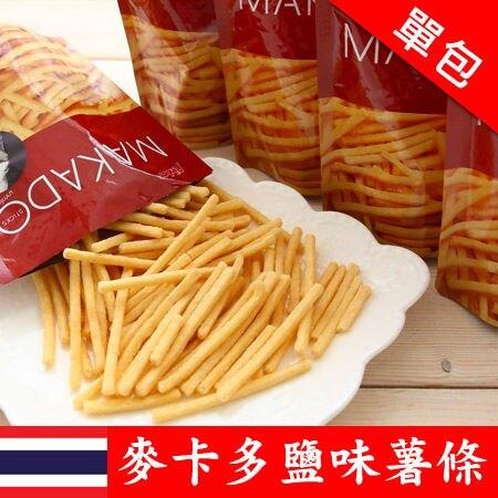 泰國 MAKADO 麥卡多 鹽味薯條 (單包) 27g 薯條 團購 美食 泰式薯條 餅乾 全素【N200298】