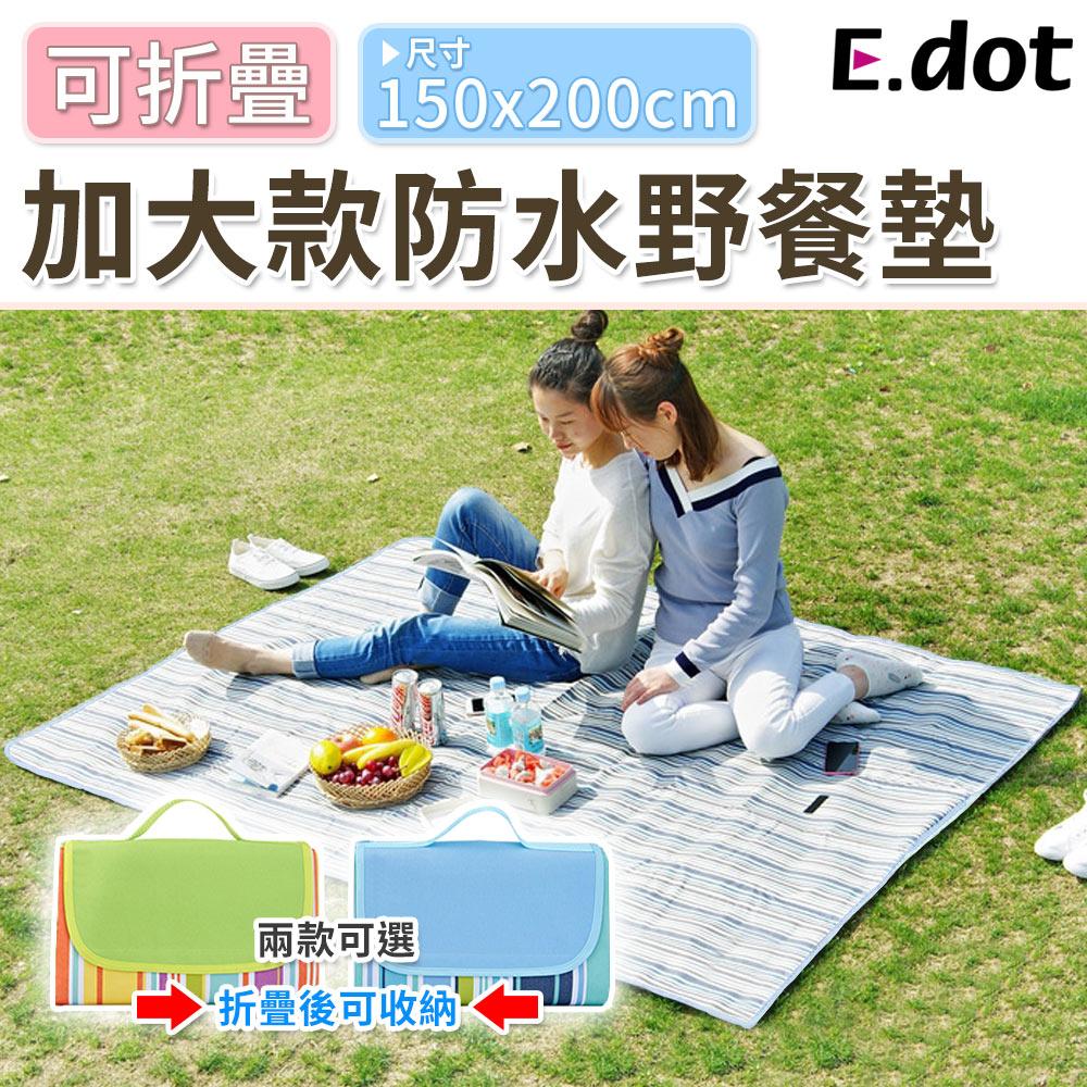 【E.dot】手提加厚加大摺疊收納防水野餐墊