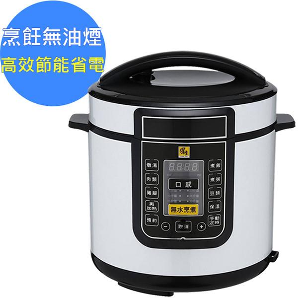 鍋寶智慧型 6l微電腦 壓力快鍋 萬用鍋(cw-6102w) 無水料理功能