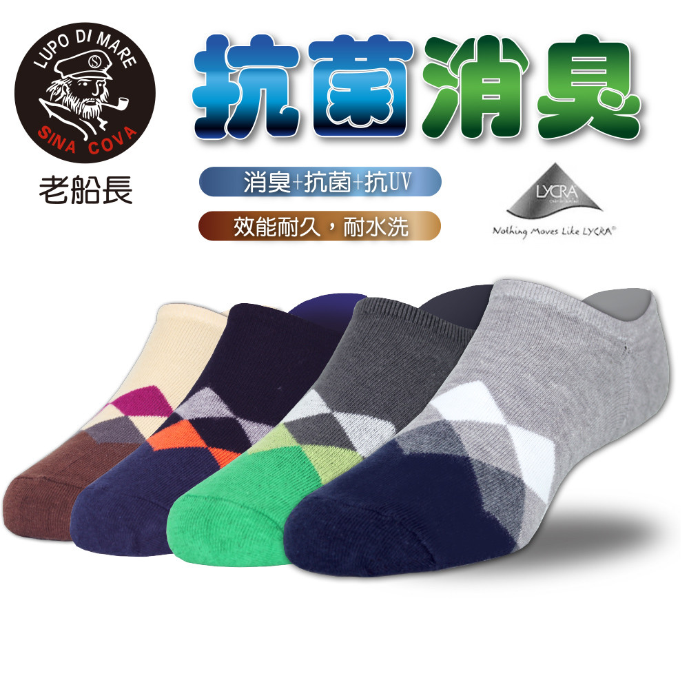 老船長(9809-5)萊卡纖維抗菌消臭船型襪-薄款