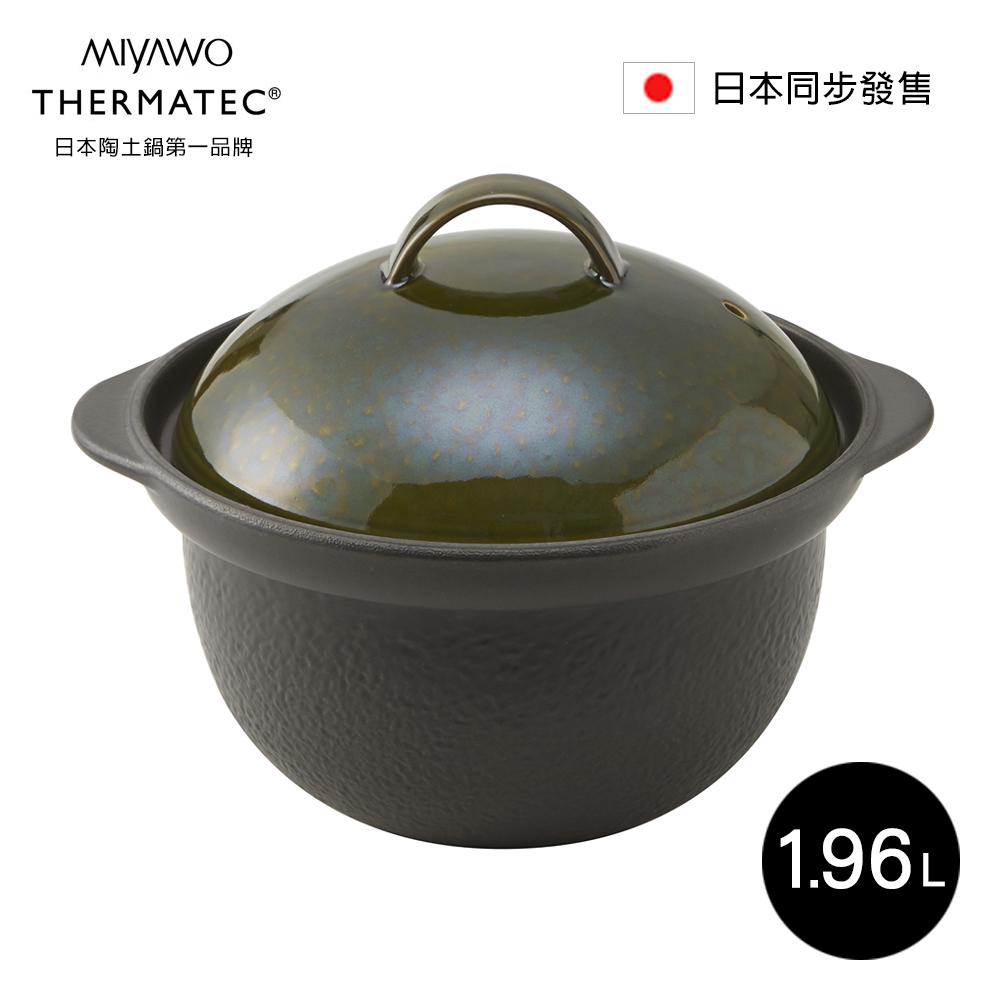 MIYAWO日本宮尾 直火系列炊飯陶鍋3合/燉鍋 1.96L-黑綠BD-TDG02310