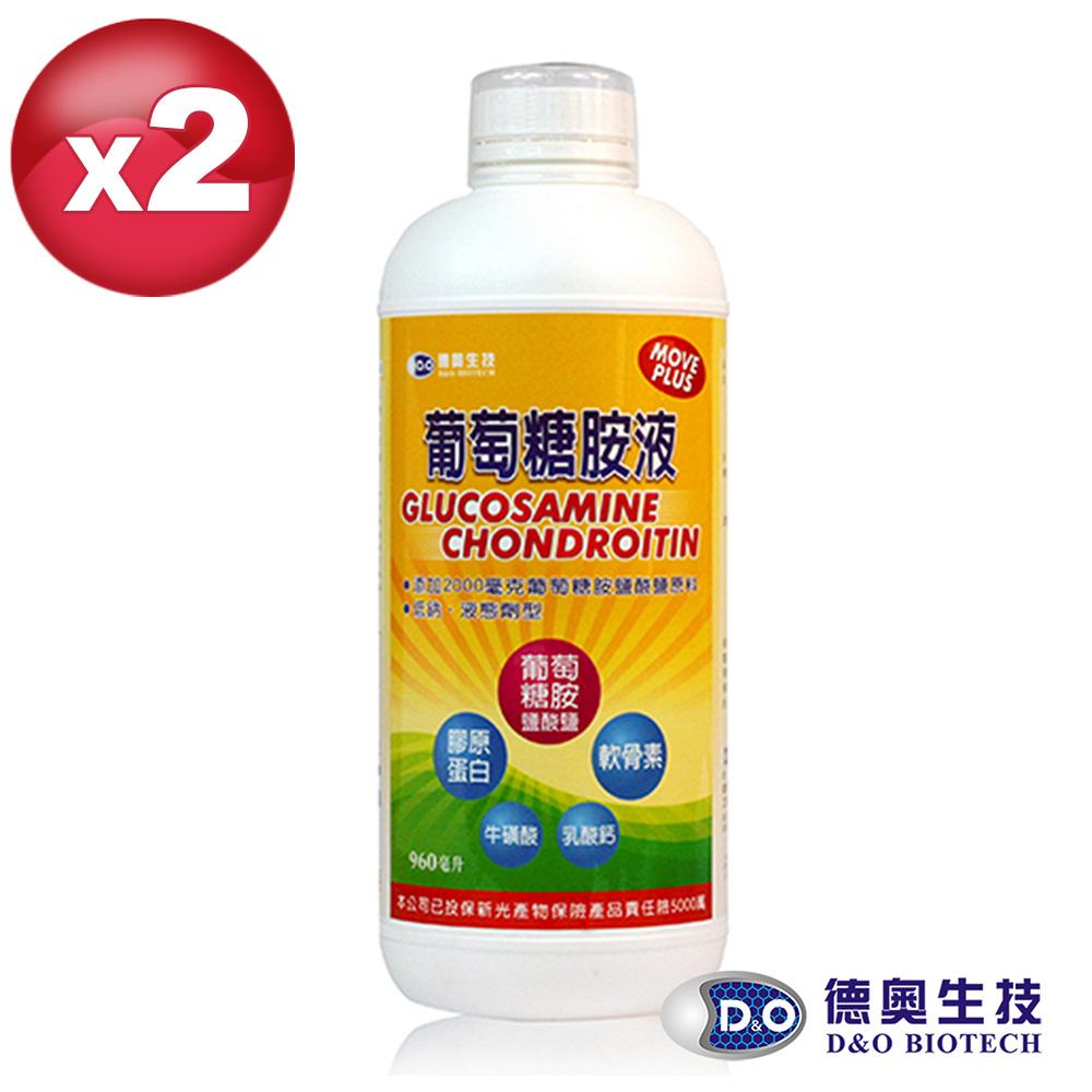 德奧高濃度葡萄糖胺液PLUSx2瓶 (960毫升/瓶)