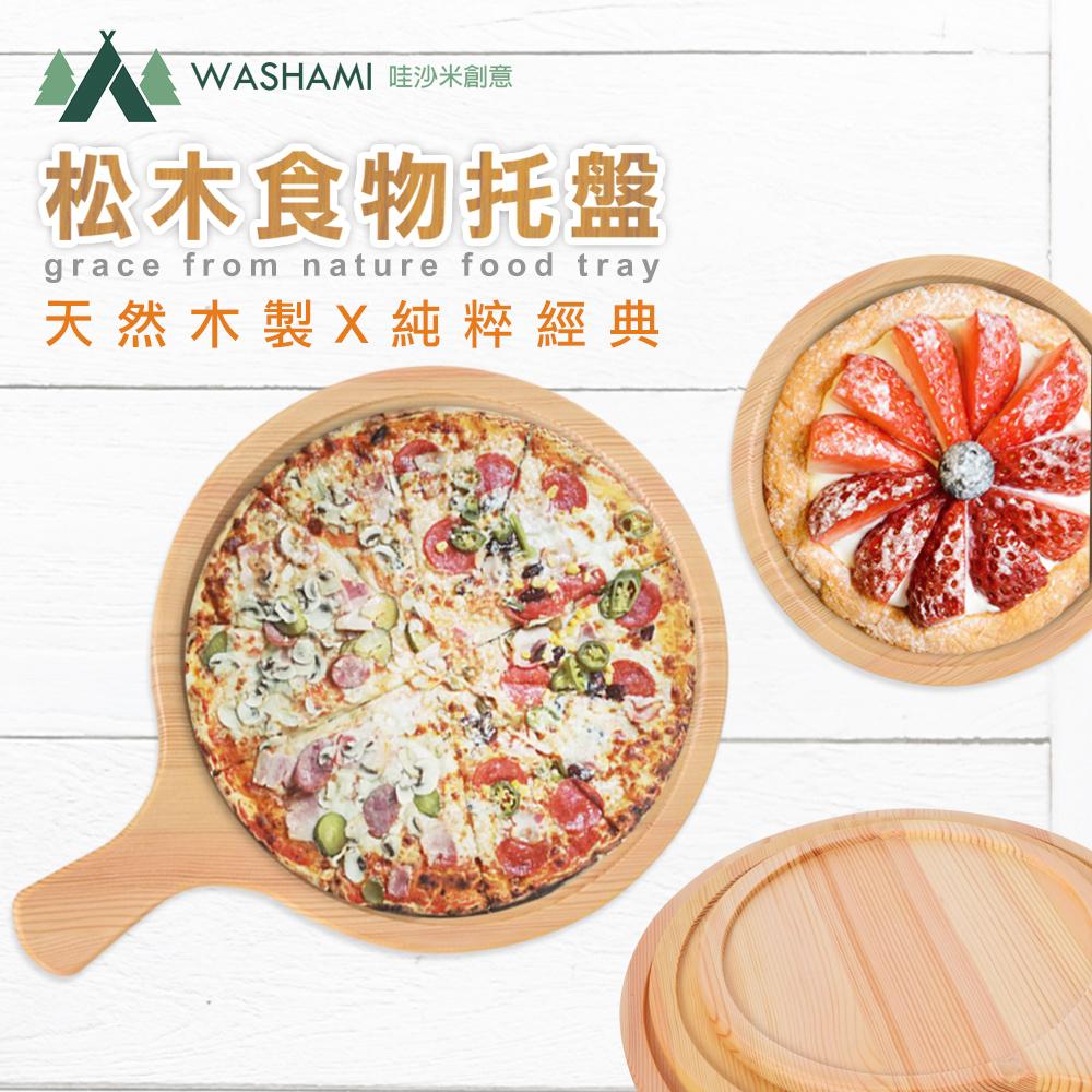 WASHAMl 松木食物盤 披薩盤 11吋 三入