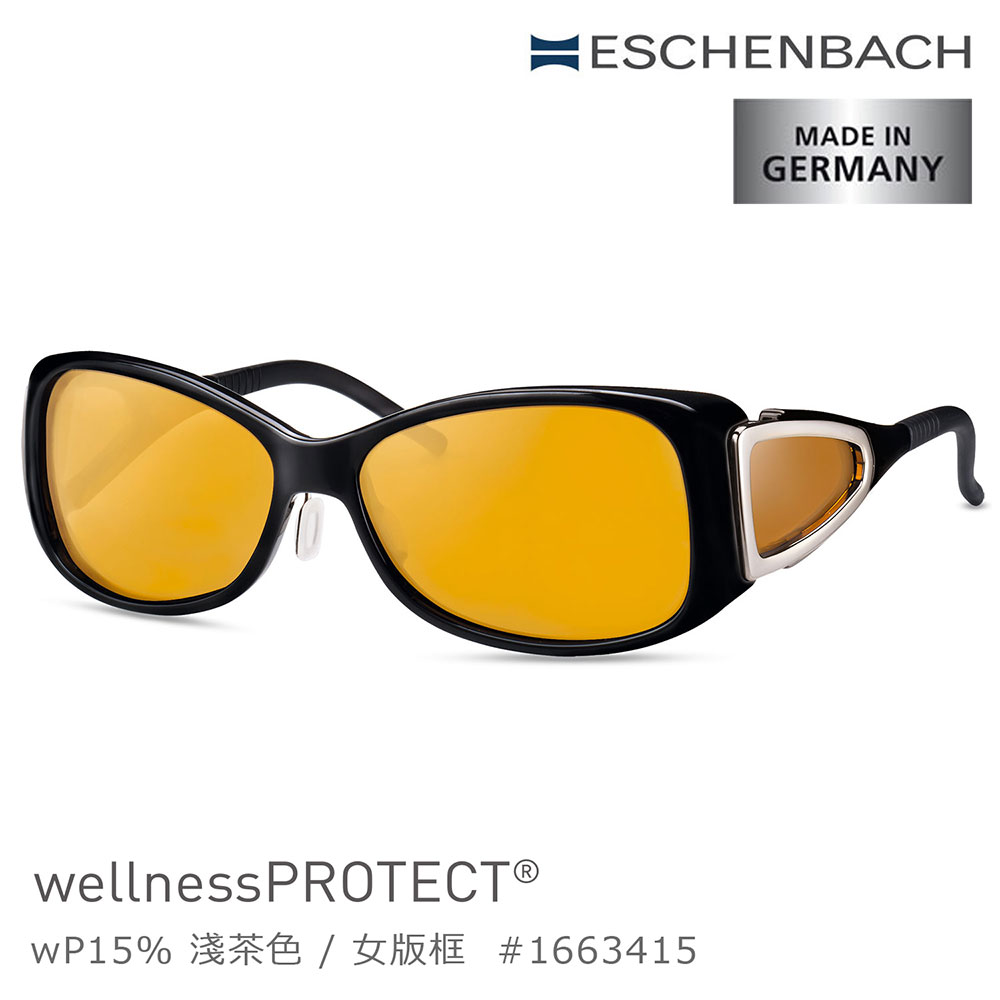 【德國 Eschenbach】wellnessPROTECT 德國製高防護包覆式濾藍光眼鏡 15%淺茶色
