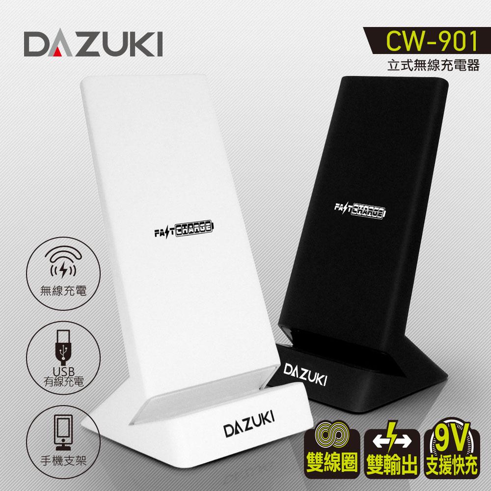 DAZUKI 多功能立架式Qi無線充電器 CW-901
