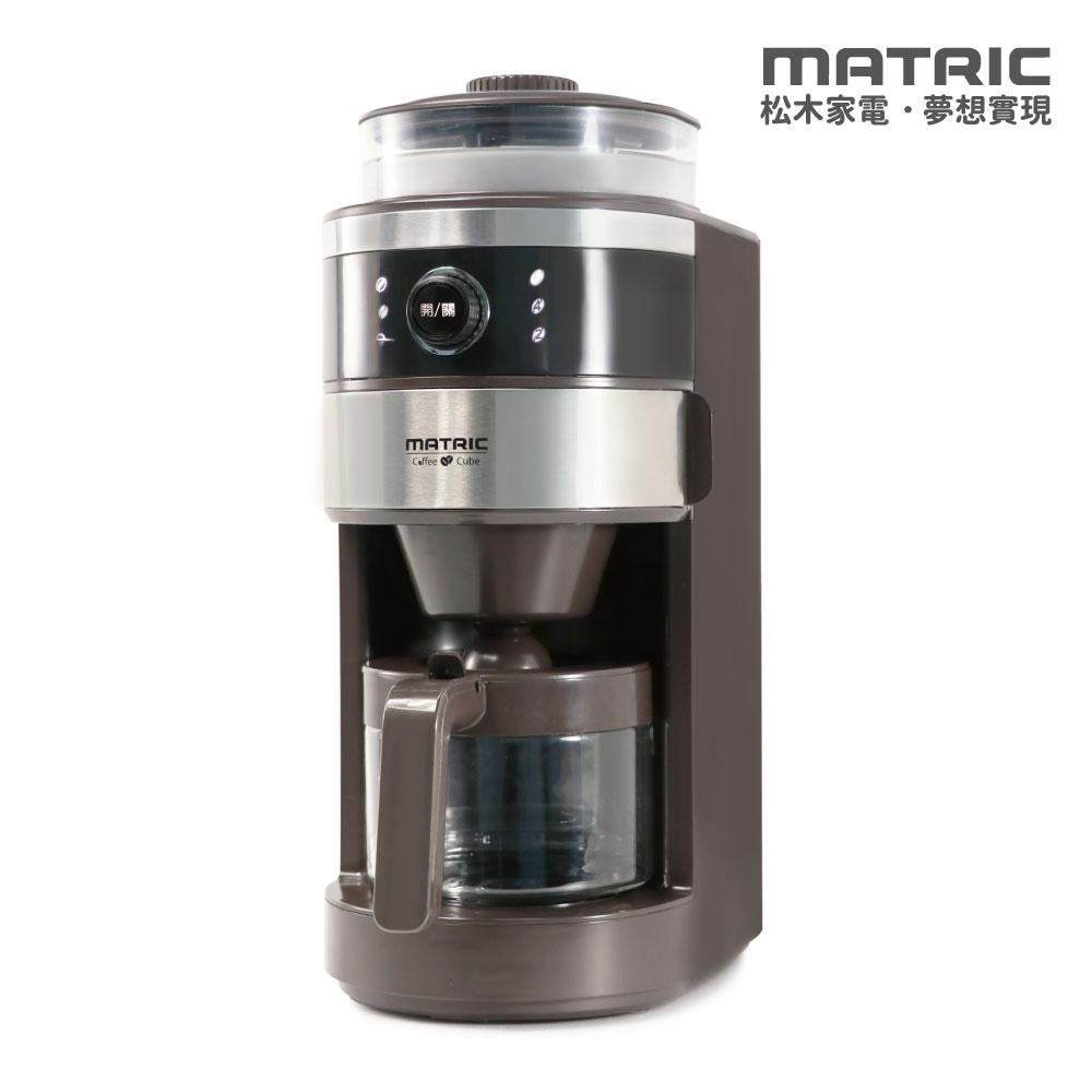 【MATRIC 松木】錐形研磨全自動萃取咖啡機 MG-GM0601S (2-6人份)