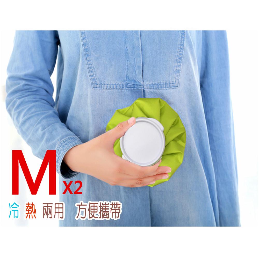 冷熱兩用袋 m二組一入 熱水袋/熱敷袋/冰敷袋(顏色採隨機出貨)