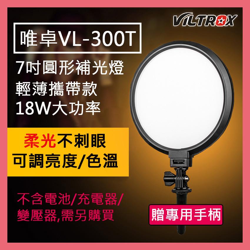唯卓vl-300t 7吋圓形柔光美顏led攝影補光燈攝影燈(贈手柄)