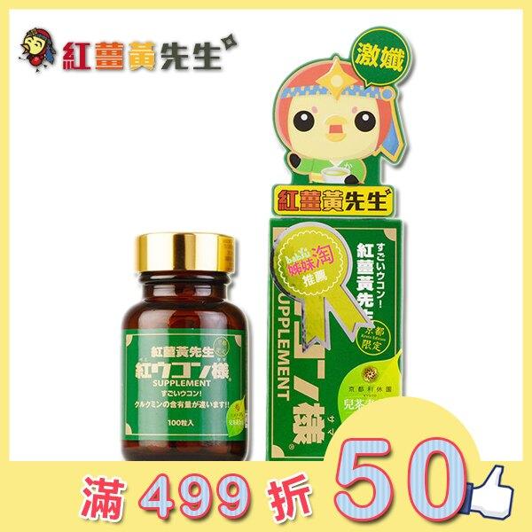 babyou姊妹淘 紅薑黃先生 京都限定 100粒/瓶效期202006【淨妍美肌】