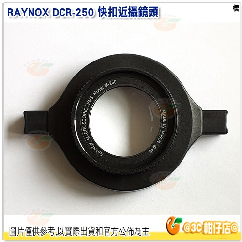 日本 RAYNOX DCR-250 快扣近攝鏡頭 附 52-67mm 轉接環 楔石公司貨 微距鏡 近攝鏡 Macr