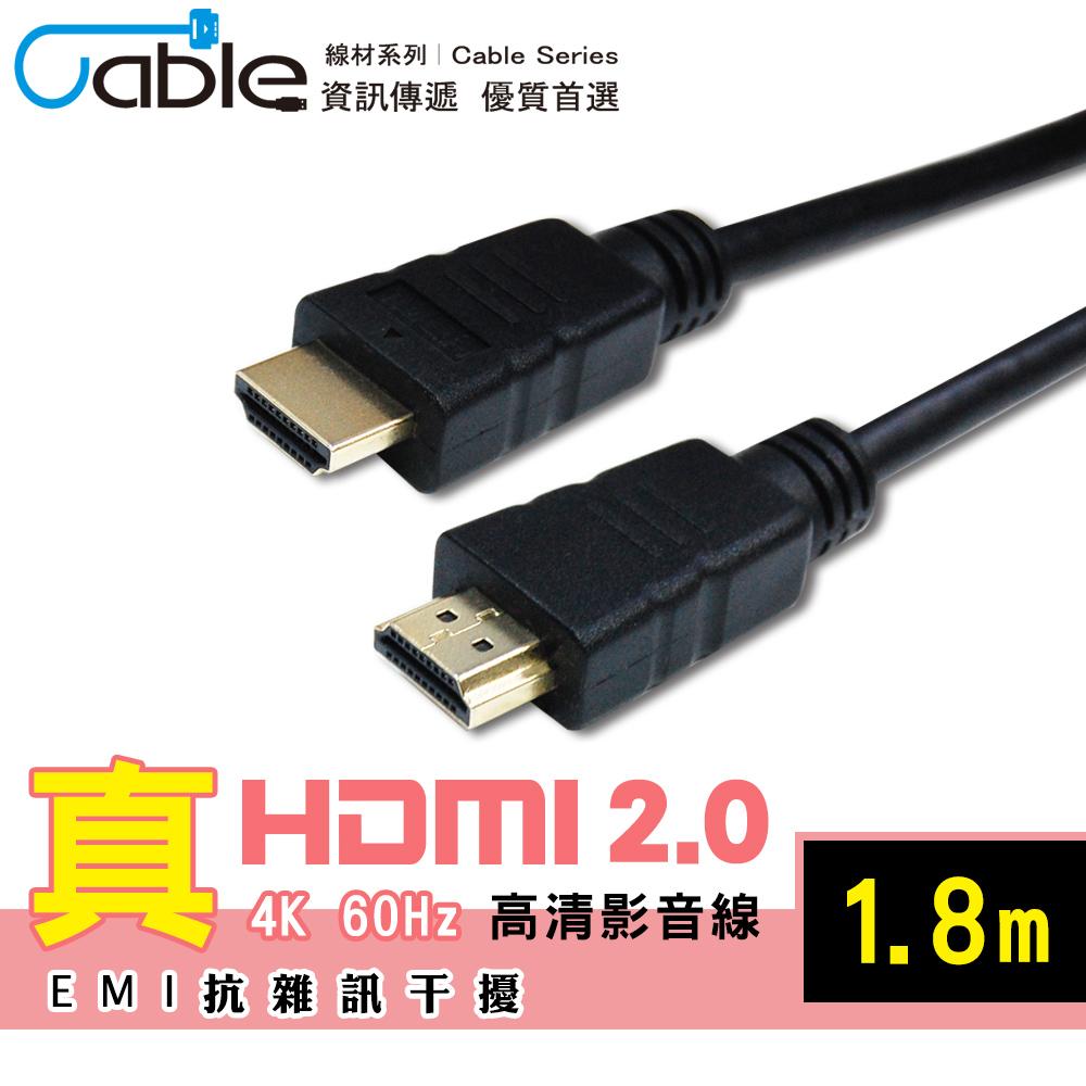Cable 真HDMI2.0 4K60Hz高清影音線 1.8m(CH2-WD018)