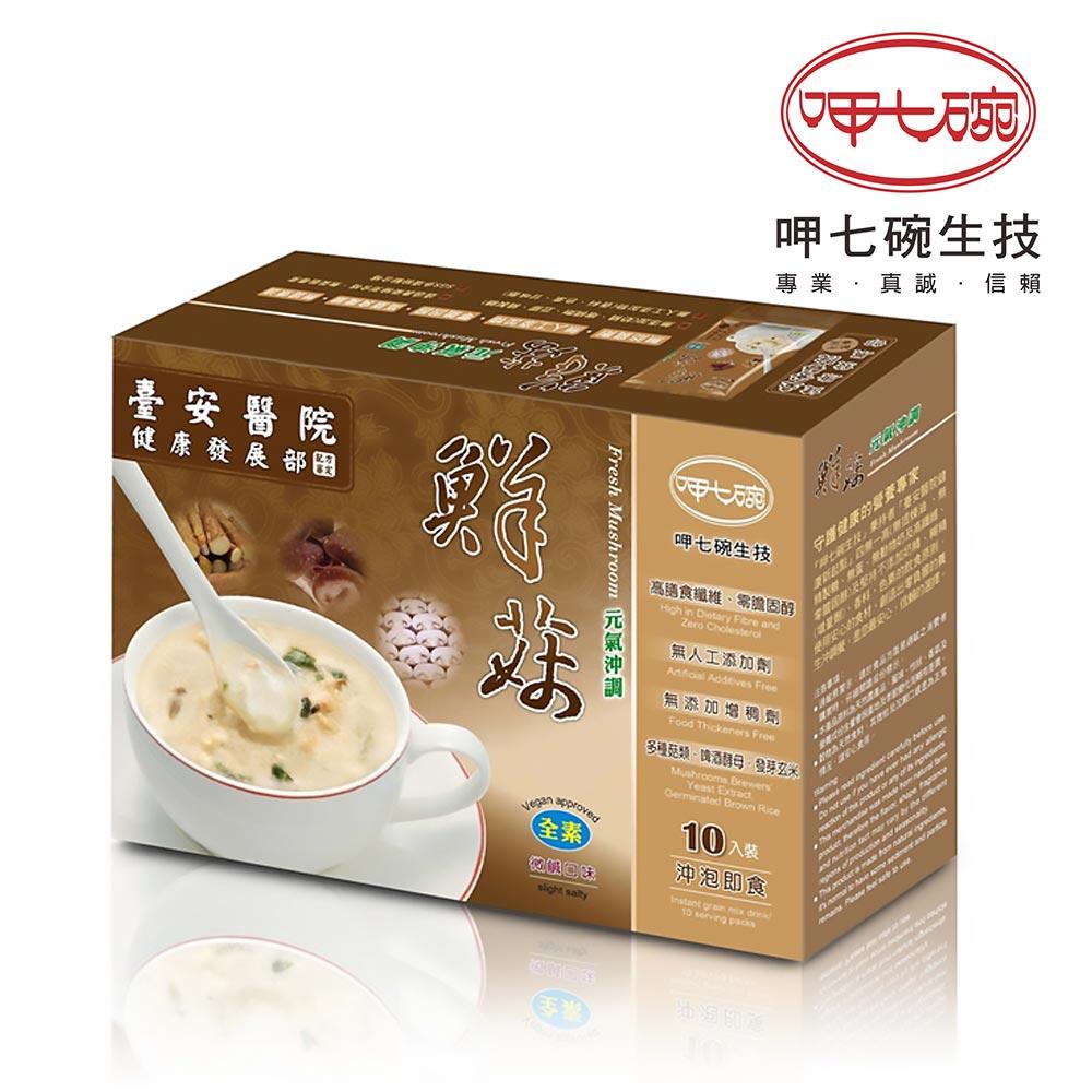 (任選)臺安醫院配方審定《呷七碗》鮮菇元氣沖調(10入/盒)