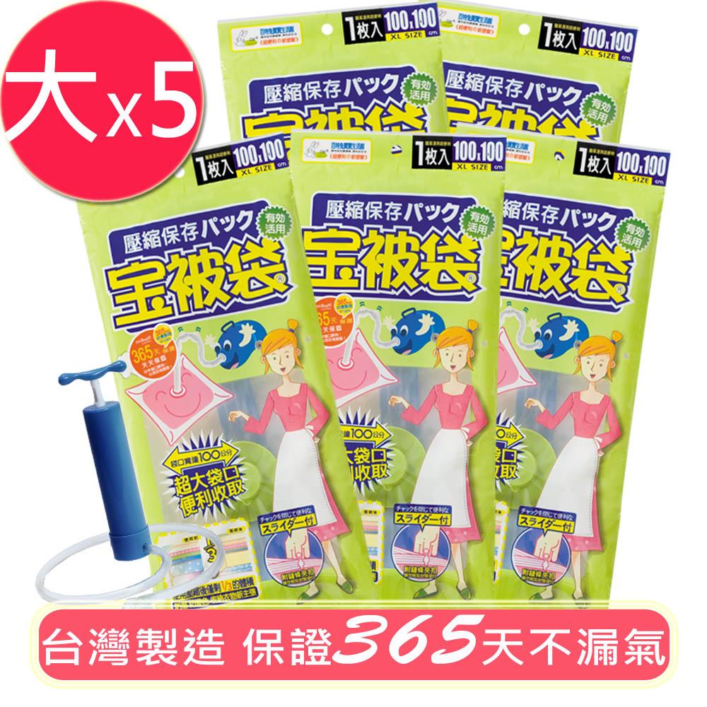 (送專用抽氣筒)台灣製造-寶被袋衣物棉被真空壓縮袋-大x5