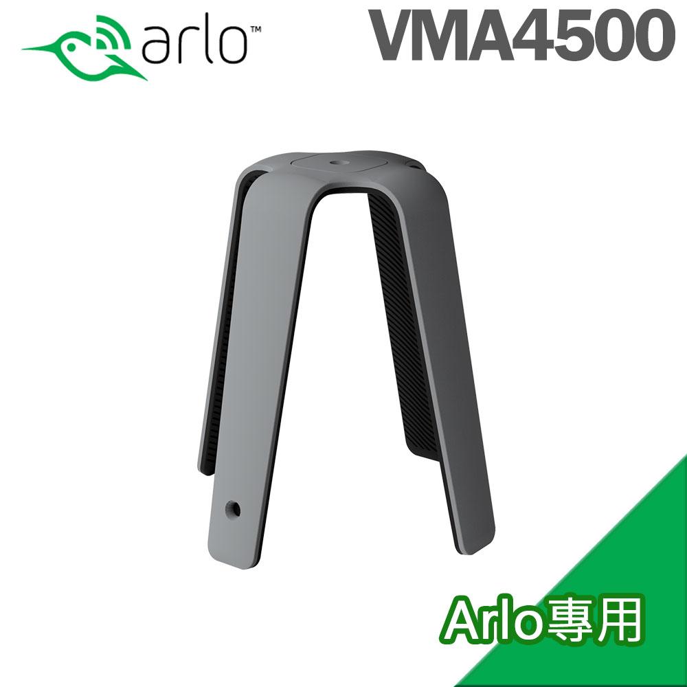 ★快速到貨★Netgear Arlo 多功能角度固定 魔術章魚腳架 VMA4500