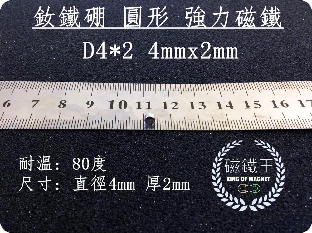磁鐵王釹鐵硼 強磁稀土磁 圓形 磁石 吸鐵 強力磁鐵 磁石d4*2 直徑4mm厚2mm