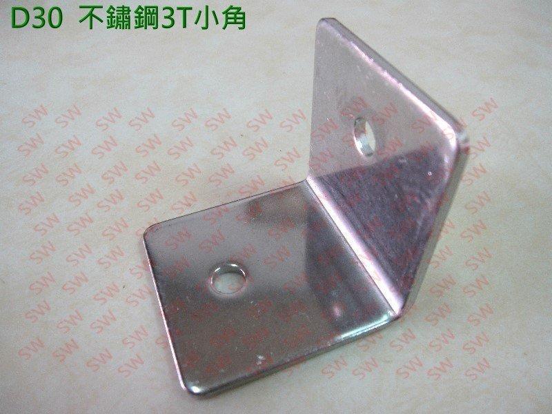 d30 l型角架 50x50 mm2入售鐵片 白鐵 不銹鋼 寬型內角鐵 l型固定片 不鏽鋼小角