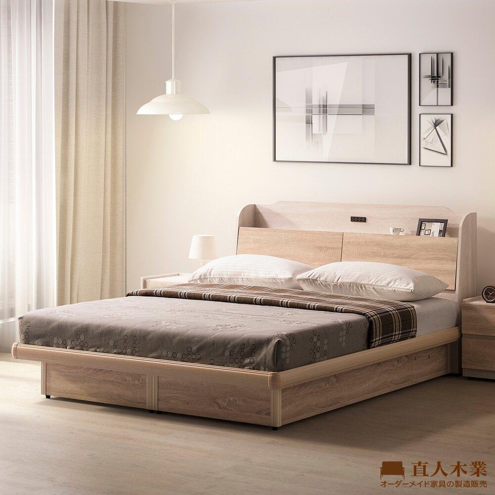 直人木業  ERIC原切木簡約5尺雙人掀床組